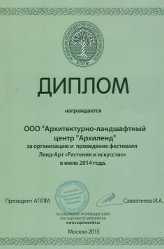 """Диплом за организацию и проведение фестиваля Ленд-Арт """"Растения и искусство"""" в июле 2014 года"""