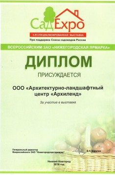 Диплом за участие в 5-ой специализированной выставке СадExpo