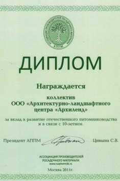 Диплом за вклад в развитие отечественного питомниководства и в связи с 10-летием