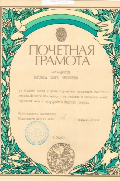 Почетная грамота за вклад в дело сохранения природного комплекса города Нижнего Новгорода