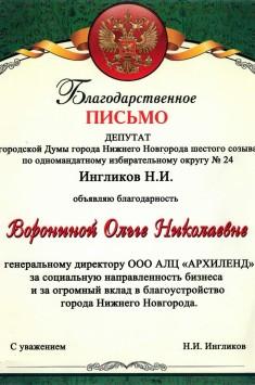 Благодарность за социальную направленность бизнеса и за огромный вклад в благоустройство города Нижнего Новгорода