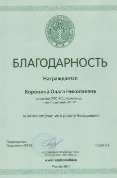 Благодарность за активное участие в работе Ассоциации производителей посадочного материала