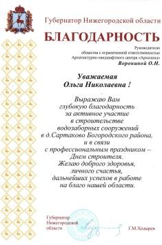 Благодарность за активное участие в водозаборных сооружений в д. Сартаково Богородского района