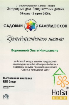 """Благодарственное письмо за большой вклад в развитие ландшафтной архитектуры и дизайна в Самарской области и поддержку конкурса ландшафтных проектов """"Садовый калейдоскоп 2006"""""""