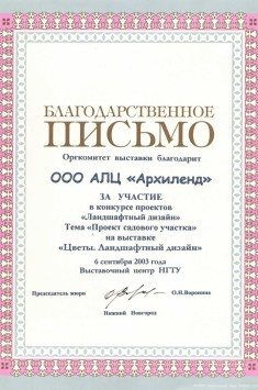 """Благодарственное письмо за участие в конкурсе проектов """"Ландшафтный дизайн"""" на выставке """"Цветы. Ландшафтный дизайн""""_ 2003 г."""