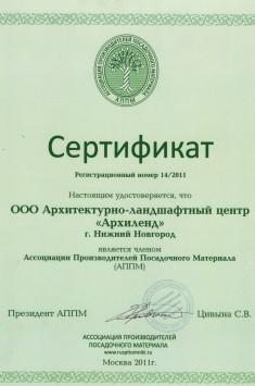 Сертификат Ассоциации Производителей Посадочного Материала