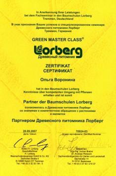 Сертификат Партнер Древесного питомника Лорберг