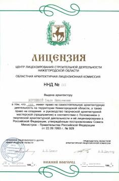 Лицензия на самостоятельную архитектурную деятельность на территории Нижегородской области
