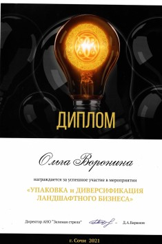 """Диплом за успешное участие в мероприятии """"Упаковка и диверсификация ландшафтного бизнеса"""""""